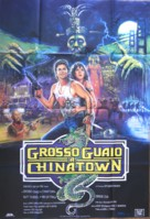 Big Trouble In Little China - Italian Movie Poster (xs thumbnail)