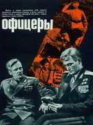 Ofitsery - Soviet Movie Poster (xs thumbnail)