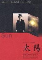Solntse - Japanese poster (xs thumbnail)