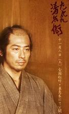 Tasogare Seibei - Japanese Movie Poster (xs thumbnail)