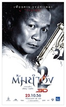 Tom yum goong 2 - Thai Movie Poster (xs thumbnail)