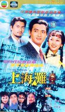 """""""Shang Hai tan"""" - Hong Kong Movie Cover (xs thumbnail)"""