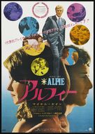 Alfie - Japanese Movie Poster (xs thumbnail)