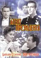 This Is My Affair - Russian DVD cover (xs thumbnail)