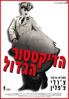 The Great Dictator - Israeli Re-release movie poster (xs thumbnail)