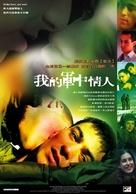 Yossi & Jagger - Japanese Movie Poster (xs thumbnail)