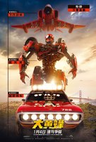 Bumblebee - Chinese Movie Poster (xs thumbnail)