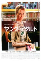 Young Adult - Japanese Movie Poster (xs thumbnail)