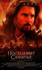The Last Samurai - Bulgarian Movie Poster (xs thumbnail)