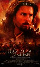The Last Samurai - Bulgarian Movie Poster (xs thumbnail)