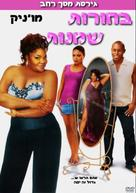 Phat Girlz - Israeli DVD cover (xs thumbnail)
