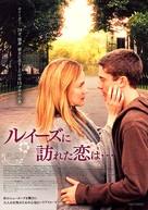 P.S. - Japanese poster (xs thumbnail)
