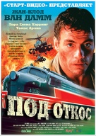 Derailed - Russian Video release movie poster (xs thumbnail)