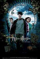 Harry Potter and the Prisoner of Azkaban - Japanese Movie Poster (xs thumbnail)
