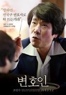 Byeon-ho-in - South Korean Movie Poster (xs thumbnail)