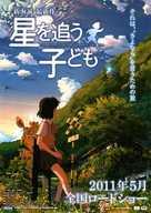 Hoshi o ou kodomo - Japanese Movie Poster (xs thumbnail)