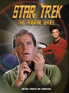 """Star Trek"" - DVD movie cover (xs thumbnail)"