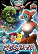 Pokémon: Destiny Deoxys - Japanese DVD movie cover (xs thumbnail)