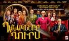 Knives Out - Armenian Movie Poster (xs thumbnail)