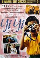 Yi yi - Movie Poster (xs thumbnail)