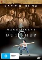 Lin Shi Rong - Australian DVD cover (xs thumbnail)