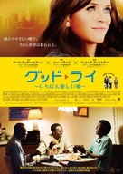 The Good Lie - Japanese Movie Poster (xs thumbnail)