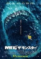The Meg - Japanese Movie Poster (xs thumbnail)