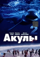 Shark Attack 2 - Russian DVD cover (xs thumbnail)
