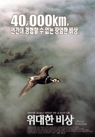 Le peuple migrateur - South Korean Movie Poster (xs thumbnail)