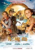 Nim's Island - Taiwanese Movie Poster (xs thumbnail)