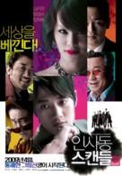 Insadong seukaendeul - South Korean Movie Poster (xs thumbnail)