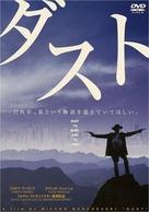 Dust - Japanese Movie Poster (xs thumbnail)