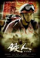 Tie ren - Chinese Movie Poster (xs thumbnail)
