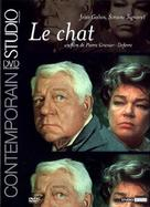 Le chat - French DVD movie cover (xs thumbnail)