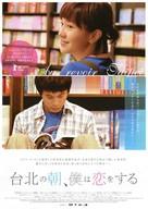 Au revoir Taipei - Japanese Movie Poster (xs thumbnail)