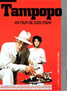 Tampopo - French Movie Poster (xs thumbnail)