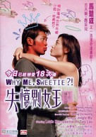 Sat yik gaai lui wong - Hong Kong Movie Cover (xs thumbnail)