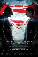 Batman v Superman: Dawn of Justice - Kazakh Movie Poster (xs thumbnail)