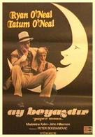 Paper Moon - Turkish Movie Poster (xs thumbnail)