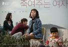 Jug-yeo-ju-neun Yeo-ja - South Korean Movie Poster (xs thumbnail)
