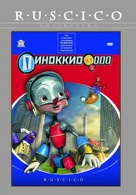 Pinocchio 3000 - Russian Movie Cover (xs thumbnail)