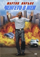 Blue Streak - Bulgarian Movie Cover (xs thumbnail)