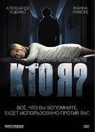 Kto ya? - Russian Movie Poster (xs thumbnail)