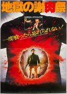 Apocalypse domani - Japanese Movie Poster (xs thumbnail)