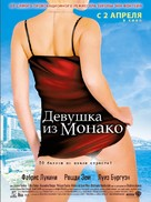 La fille de Monaco - Russian Movie Poster (xs thumbnail)
