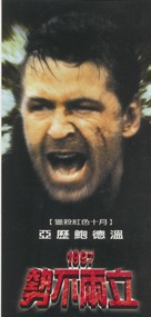 The Edge - Chinese Movie Poster (xs thumbnail)