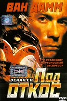 Derailed - Russian DVD cover (xs thumbnail)