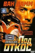 Derailed - Russian DVD movie cover (xs thumbnail)