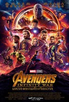 Avengers: Infinity War - Thai Movie Poster (xs thumbnail)