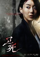 Gosa - South Korean Movie Poster (xs thumbnail)